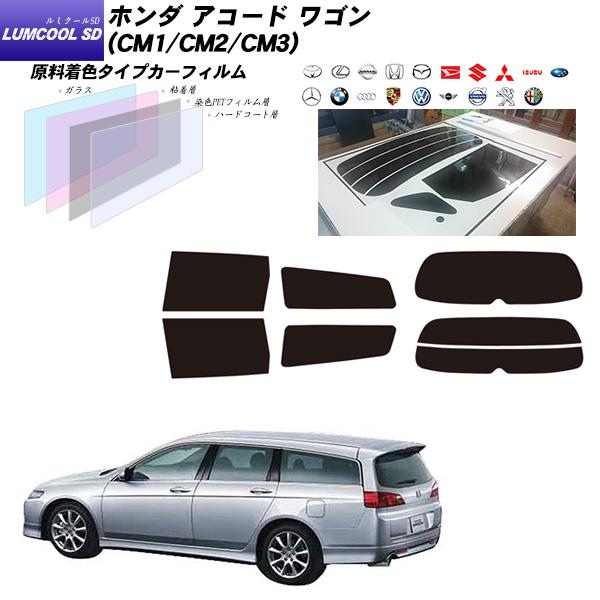 ホンダ アコード ワゴン (CM1/CM2/CM3) ルミクールSD リアセット カット済みカーフィルム UVカット スモーク