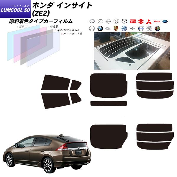 ホンダ インサイト (ZE2) ルミクールSD リアセット カット済みカーフィルム UVカット スモーク