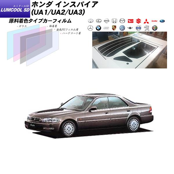 ホンダ インスパイア (UA1/UA2/UA3) ルミクールSD リアセット カット済みカーフィルム UVカット スモーク