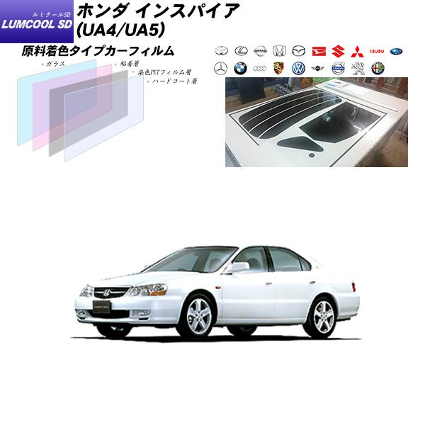 ホンダ インスパイア (UA4/UA5) ルミクールSD リアセット カット済みカーフィルム UVカット スモーク