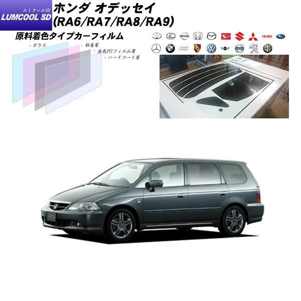 ホンダ オデッセイ (RA6/RA7/RA8/RA9) ルミクールSD リアセット カット済みカーフィルム UVカット スモーク