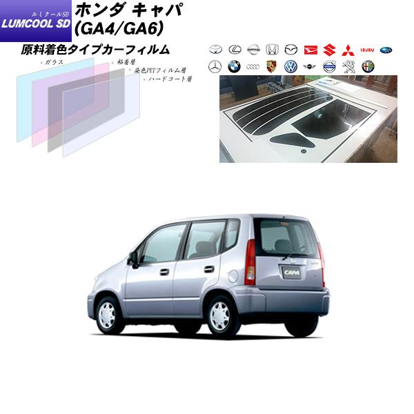 ホンダ キャパ (GA4/GA6) ルミクールSD リアセット カット済みカーフィルム UVカット スモーク