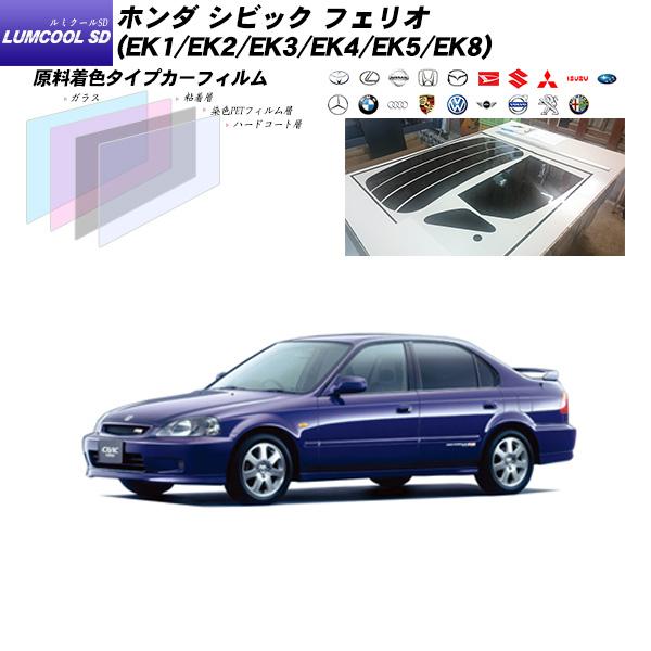 ホンダ シビック フェリオ (EK1/EK2/EK3/EK4/EK5/EK8) ルミクールSD リアセット カット済みカーフィルム UVカット スモーク
