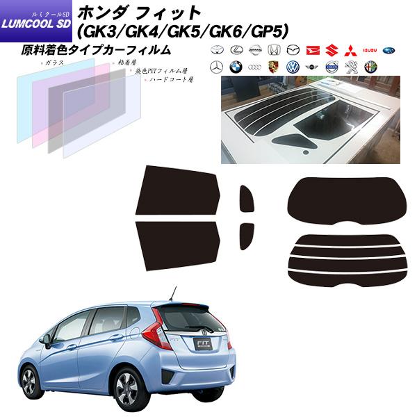 ホンダ フィット (GK3/GK4/GK5/GK6/GP5) ルミクールSD リアセット カット済みカーフィルム UVカット スモーク