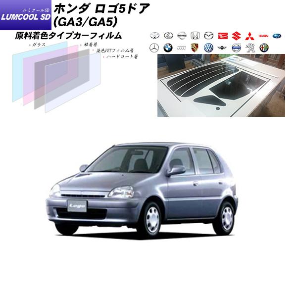 ホンダ ロゴ5ドア(GA3/GA5) ルミクールSD カーフィルム カット済み UVカット リアセット スモーク