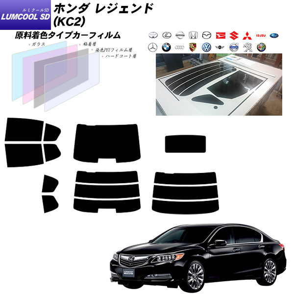 ホンダ レジェンド (KC2) ルミクールSD サンルーフオプションあり リアセット カット済みカーフィルム UVカット スモーク