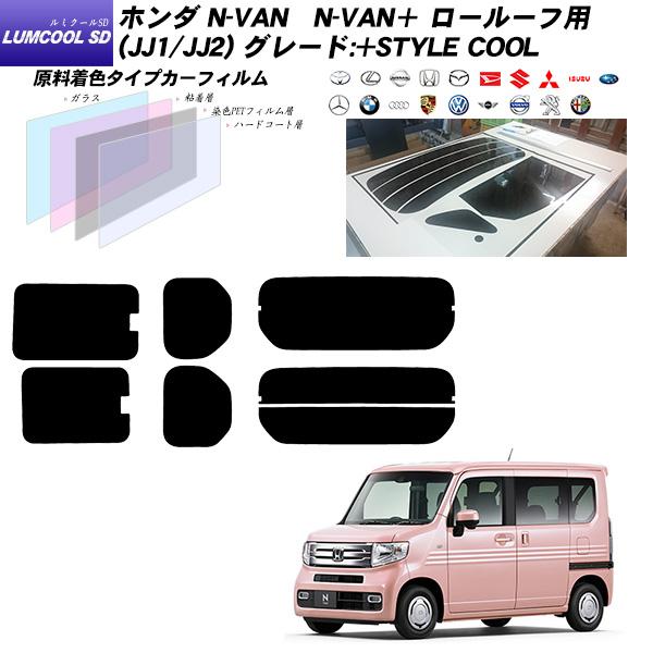 ホンダ N-VAN N-VAN+ ハイルーフ用 (JJ1/JJ2 グレード:G/L/+STYLE FUN) ルミクールSD リアセット カット済みカーフィルム UVカット スモーク