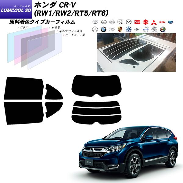ホンダ CR-V (RW1/RW2/RT5/RT6) ルミクールSD リアセット カット済みカーフィルム UVカット スモーク