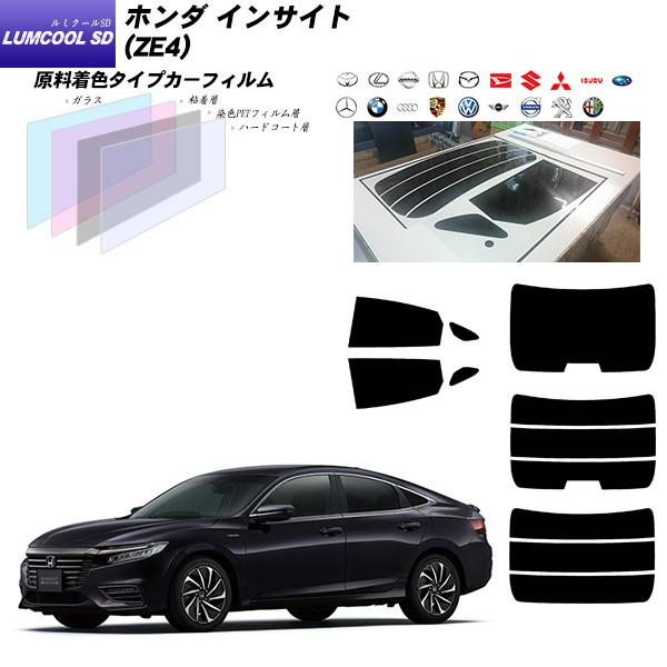 ホンダ インサイト (ZE4) ルミクールSD リアセット カット済みカーフィルム UVカット スモーク