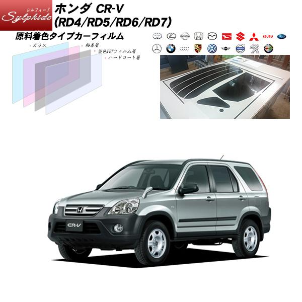 ホンダ CR-V (RD4/5) シルフィード リアセット カット済みカーフィルム UVカット スモーク