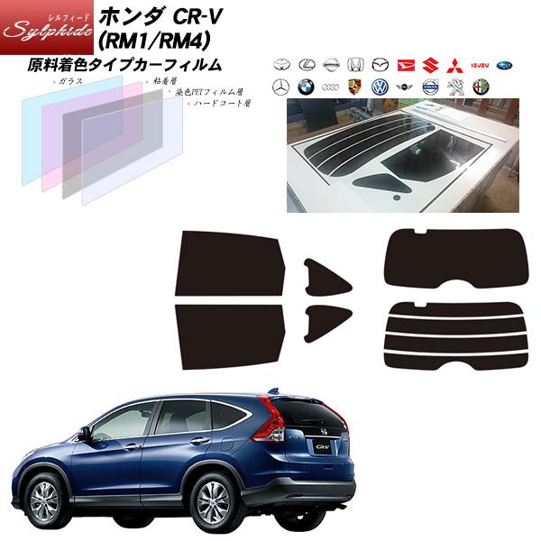 ホンダ CR-V (RM1/RM4) シルフィード リアセット カット済みカーフィルム UVカット スモーク