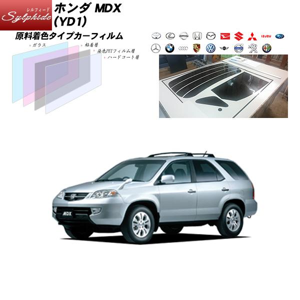 ホンダ MDX (YD1) シルフィード リアセット カット済みカーフィルム UVカット スモーク