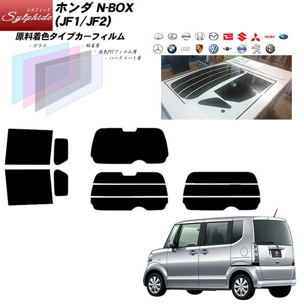 ホンダ N-BOX (JF1/JF2) シルフィード リアセット カット済みカーフィルム UVカット スモーク