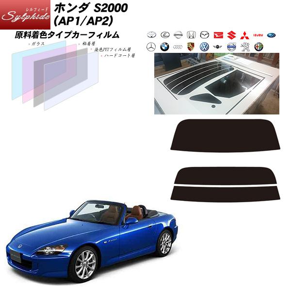 ホンダ S2000 (AP1/AP2) シルフィード リアセット カット済みカーフィルム UVカット スモーク