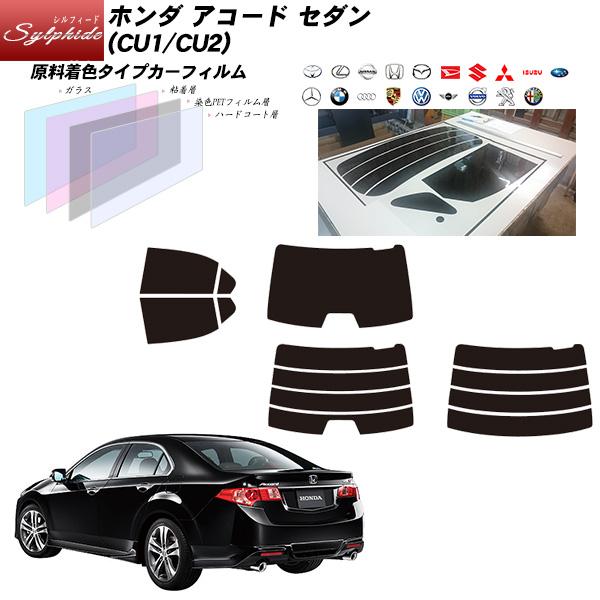 ホンダ アコード セダン (CU1/CU2) シルフィード リアセット カット済みカーフィルム UVカット スモーク