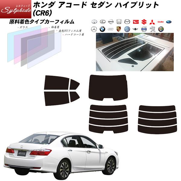 ホンダ アコード セダン ハイブリット (CR6) シルフィード リアセット カット済みカーフィルム UVカット スモーク