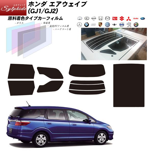 ホンダ エアウェイブ (GJ1/GJ2) シルフィード サンルーフオプションあり リアセット カット済みカーフィルム UVカット スモーク
