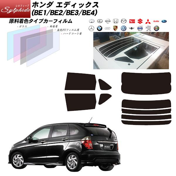 ホンダ エディックス (BE1/BE2/BE3/BE4) シルフィード リアセット カット済みカーフィルム UVカット スモーク