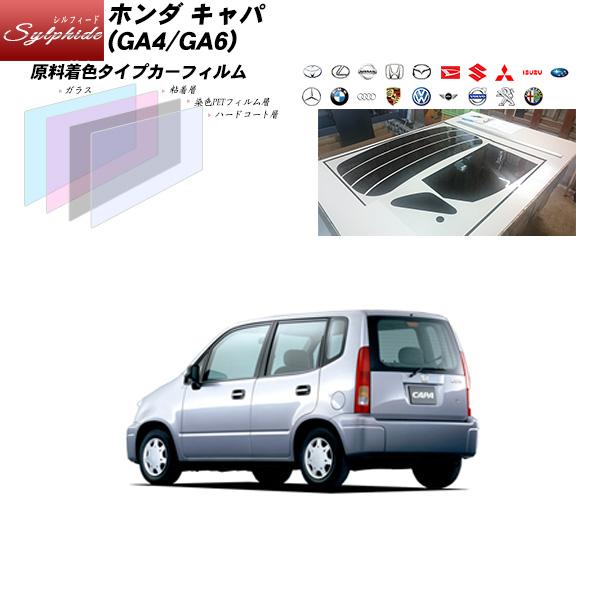 ホンダ キャパ (GA4/GA6) シルフィード リアセット カット済みカーフィルム UVカット スモーク