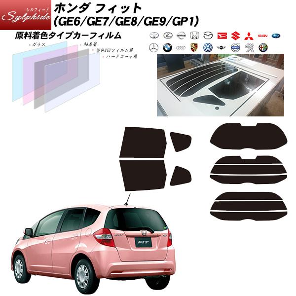 ホンダ フィット (GE6/GE7/GE8/GE9/GP1) シルフィード リアセット カット済みカーフィルム UVカット スモーク