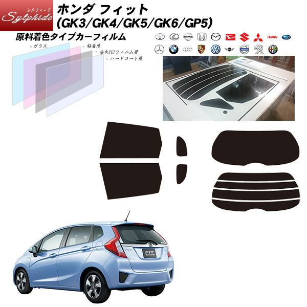 ホンダ フィット (GK3/GK4/GK5/GK6/GP5) シルフィード リアセット カット済みカーフィルム UVカット スモーク