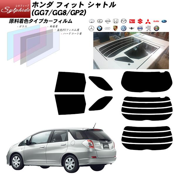 ホンダ フィット シャトル (GG7/GG8/GP2) シルフィード リアセット カット済みカーフィルム UVカット スモーク