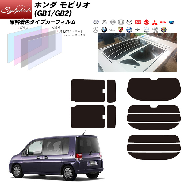 ホンダ モビリオ (GB1/GB2) シルフィード リアセット カット済みカーフィルム UVカット スモーク