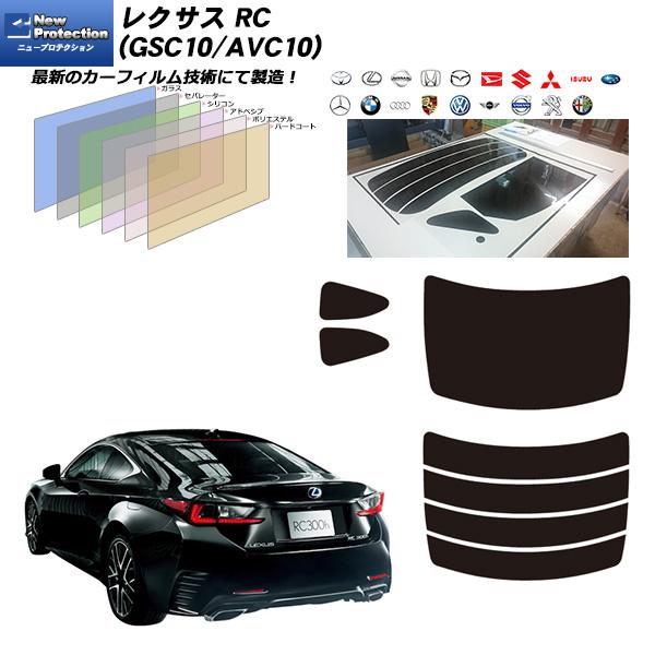 レクサス RC (GSC10/AVC10) IRニュープロテクション カーフィルム カット済み UVカット リアセット スモーク