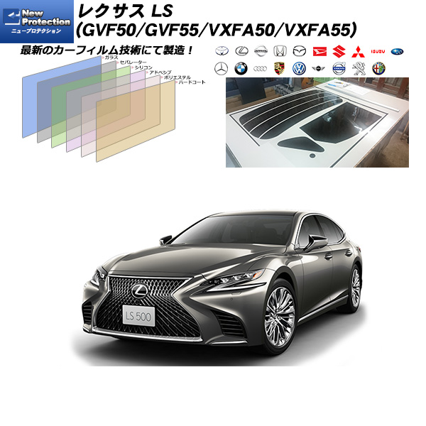 レクサス LS (GVF50/GVF55/VXFA50/VXFA55) ニュープロテクション カーフィルム カット済み UVカット リアセット スモーク