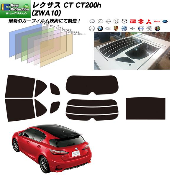 レクサス CT (ZWA10) IRニュープロテクション サンルーフオプションあり リアセット カット済みカーフィルム UVカット スモーク