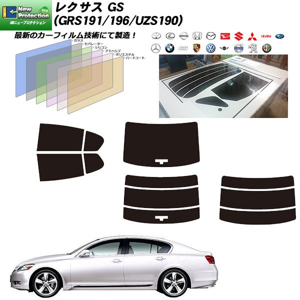 レクサス GS (GRS191/196/UZS190) IRニュープロテクション リアセット カット済みカーフィルム UVカット スモーク