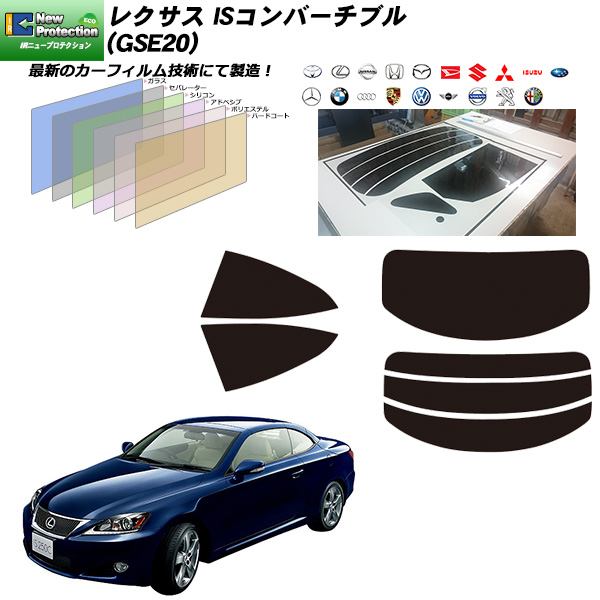 レクサス ISコンバーチブル (GSE20) IRニュープロテクション リアセット カット済みカーフィルム UVカット スモーク