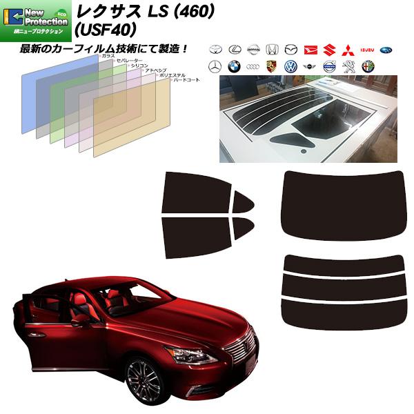 レクサス LS (460) (USF40) IRニュープロテクション リアセット カット済みカーフィルム UVカット スモーク