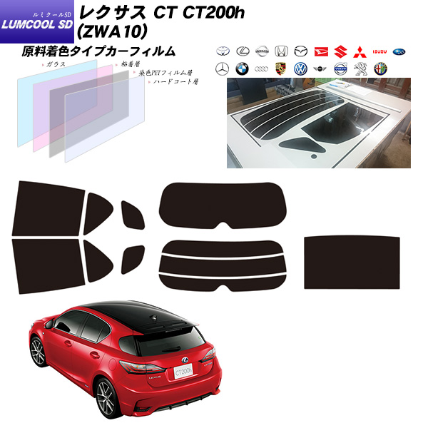 レクサス CT (ZWA10) ルミクールSD サンルーフオプションあり リアセット カット済みカーフィルム UVカット スモーク