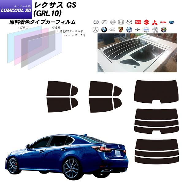 レクサス GS (GRL10) ルミクールSD リアセット カット済みカーフィルム UVカット スモーク