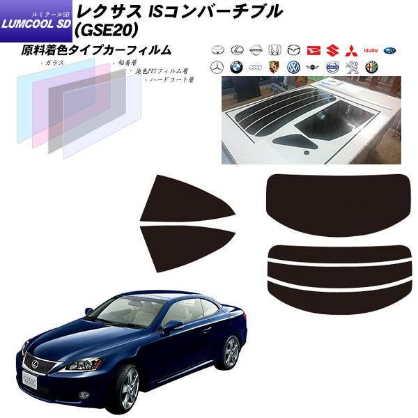 レクサス ISコンバーチブル (GSE20) ルミクールSD リアセット カット済みカーフィルム UVカット スモーク