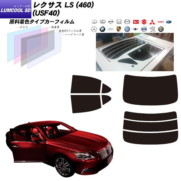 レクサス LS (460) (USF40) シルフィード カーフィルム カット済み UVカット リアセット スモーク