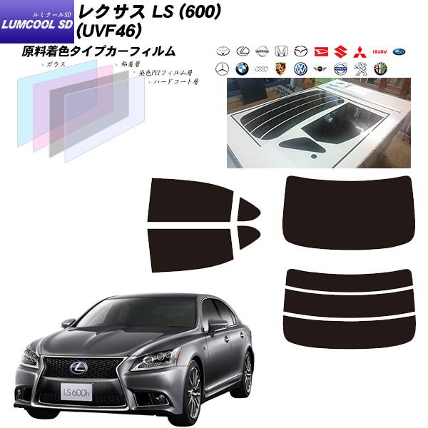 レクサス LS (600) (UVF46) ルミクールSD リアセット カット済みカーフィルム UVカット スモーク