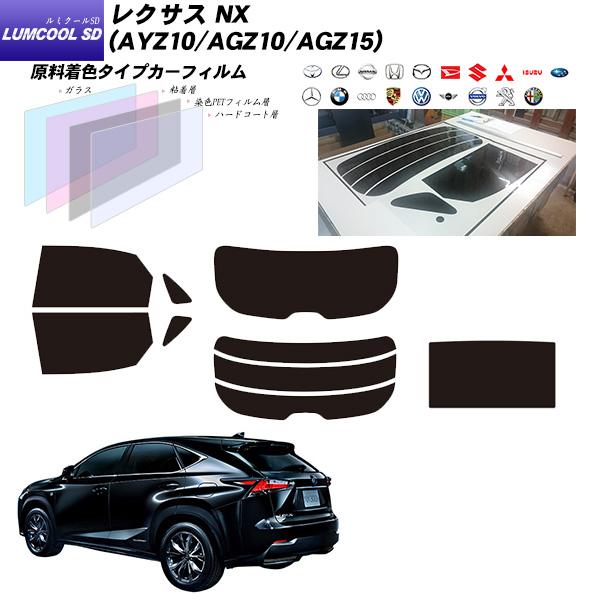 レクサス NX (AYZ10/AGZ10/AGZ15) ルミクールSD サンルーフオプションあり リアセット カット済みカーフィルム UVカット スモーク