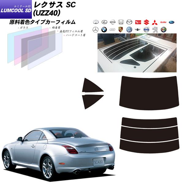 レクサス SC (UZZ40) シルフィード カーフィルム カット済み UVカット リアセット スモーク