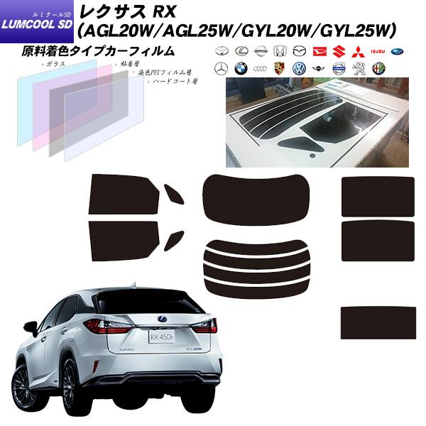 レクサス RX (AGL20W/AGL25W/GYL20W/GYL25W) ルミクールSD サンルーフオプションあり リアセット カット済みカーフィルム UVカット スモーク