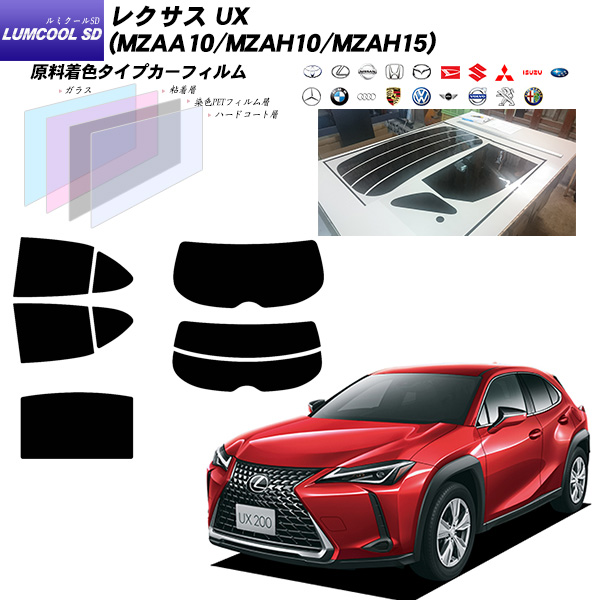 レクサス UX (MZAA10/MZAH10/MZAH15) ルミクールSD サンルーフオプションあり リアセット カット済みカーフィルム UVカット スモーク