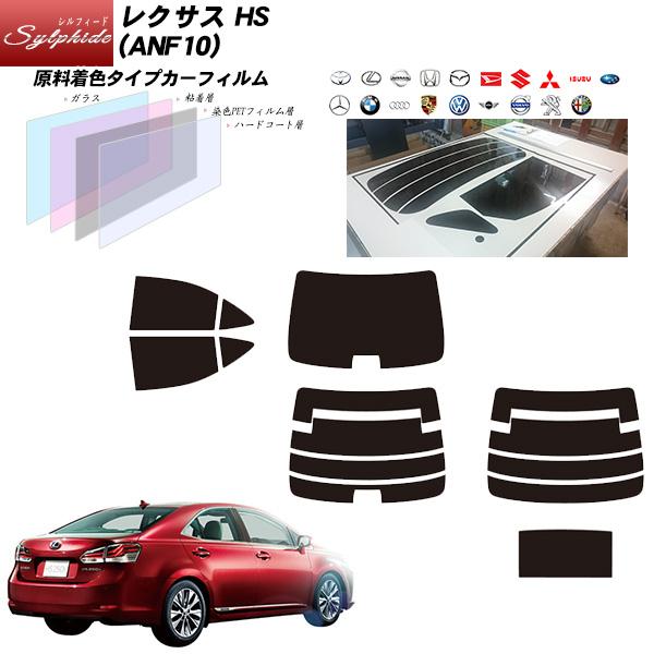 レクサス HS (ANF10) シルフィード サンルーフオプションあり リアセット カット済みカーフィルム UVカット スモーク