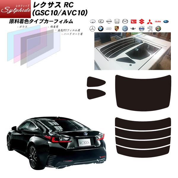 レクサス RC (GSC10/AVC10) シルフィード リアセット カット済みカーフィルム UVカット スモーク