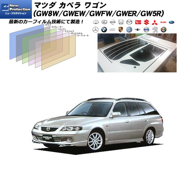 マツダ カペラ ワゴン (GW8W/GWEW/GWFW/GWER/GW5R) ニュープロテクション リアセット カット済みカーフィルム UVカット スモーク