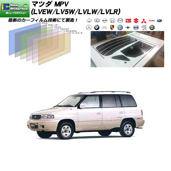 マツダ MPV (LVEW/LV5W/LVLW/LVLR) IRニュープロテクション リアセット カット済みカーフィルム UVカット スモーク