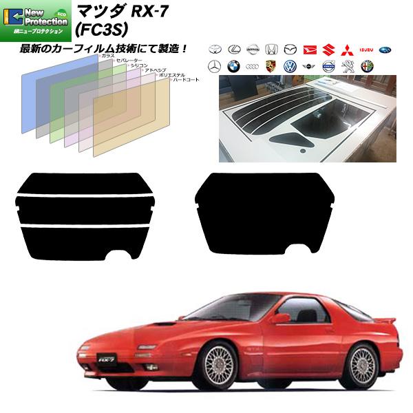 マツダ RX-7 (FC3S) IRニュープロテクション リアセット カット済みカーフィルム UVカット スモーク