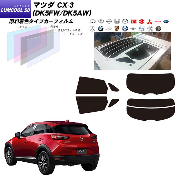マツダ CX-3 (DK5FW/DK5AW) ルミクールSD リアセット カット済みカーフィルム UVカット スモーク