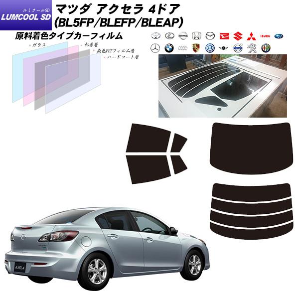 マツダ アクセラ 4ドア (BL5FP/BLEFP/BLEAP) ルミクールSD リアセット カット済みカーフィルム UVカット スモーク