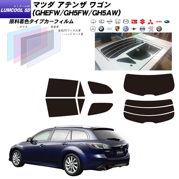 マツダ アテンザ ワゴン (GHEFW/GH5FW/GH5AW) ルミクールSD リアセット カット済みカーフィルム UVカット スモーク